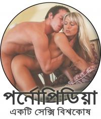 Pornopedia (Bengali).jpg