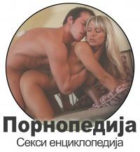 Pornopedia (Serbian).jpg